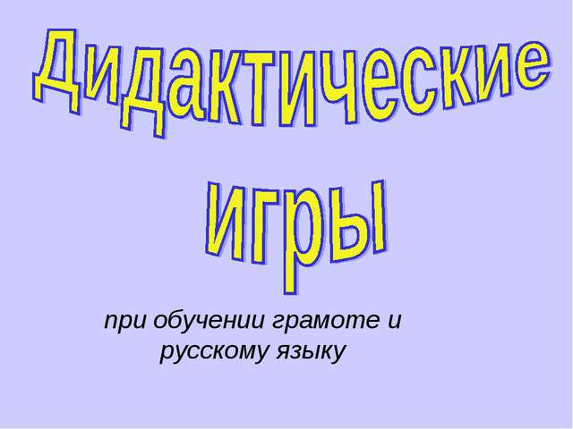 при обучении грамоте и русскому языку