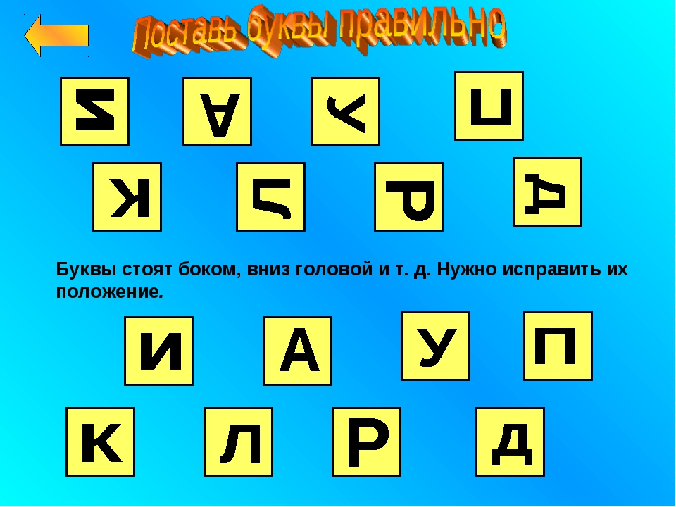 Буквы стоят боком, вниз головой и т. д. Нужно исправить их положение.
