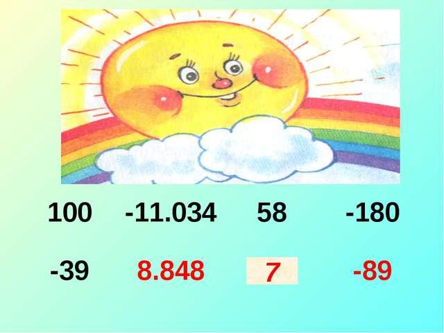 7 100-11.03458-180 -398.8487-89