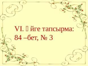 VІ. Үйге тапсырма: 84 –бет, № 3