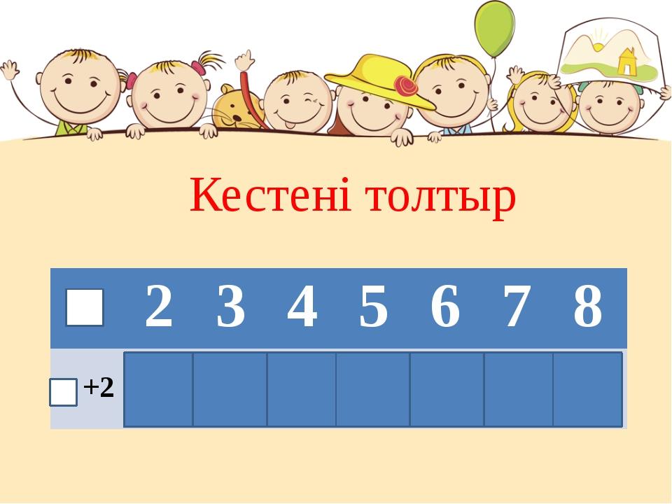Кестені толтыр 2 3 4 5 6 7 8 +2 4 5 6 7 8 9 1 0