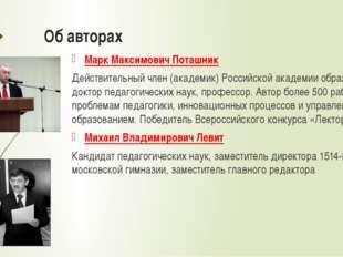 Об авторах Марк Максимович Поташник Действительный член (академик) Российской