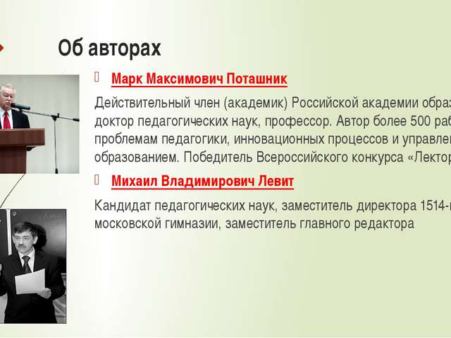 Об авторах Марк Максимович Поташник Действительный член (академик) Российской...