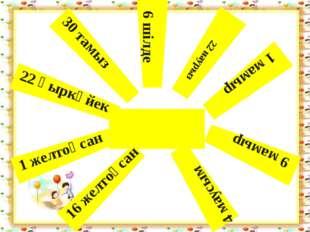 http://aida.ucoz.ru 22 наурыз 6 шілде 1 мамыр 9 мамыр 4 маусым 16 желтоқсан