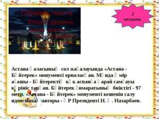 http://aida.ucoz.ru 2 аялдама. Астана қаласының сол жағалауында «Астана - Бә