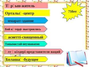 http://aida.ucoz.ru Тұрғын-житель Орталық-центр Ғимарат-здание Бой көтерді-