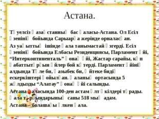 Астана. http://aida.ucoz.ru Тәуелсіз Қазақстанның бас қаласы-Астана. Ол Есіл