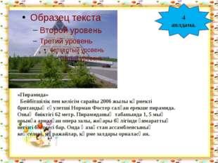 http://aida.ucoz.ru 4 аялдама. «Пирамида» Бейбітшілік пен келісім сарайы 200
