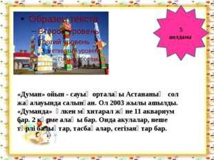 http://aida.ucoz.ru 5 аялдама. «Думан» ойын - сауық орталағы Астананың сол ж