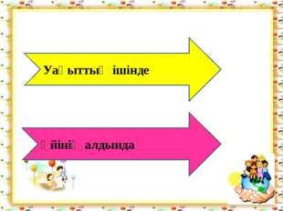 http://aida.ucoz.ru Уақыттың ішінде Үйінің алдында