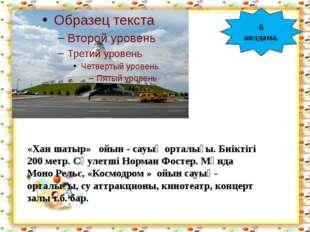 http://aida.ucoz.ru 6 аялдама. «Хан шатыр» ойын - сауық орталығы. Биіктігі 2