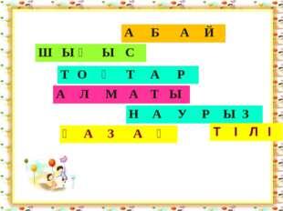 http://aida.ucoz.ru А Б А Й Ш Ы Ғ Ы С Т О Қ Т А Р А Л М А Т Ы Н А У Р Ы З Қ