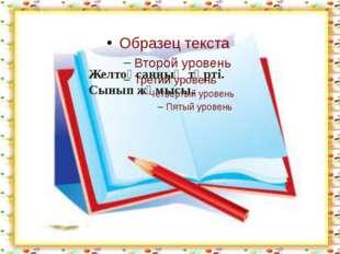 http://aida.ucoz.ru Желтоқсанның төрті. Сынып жұмысы.