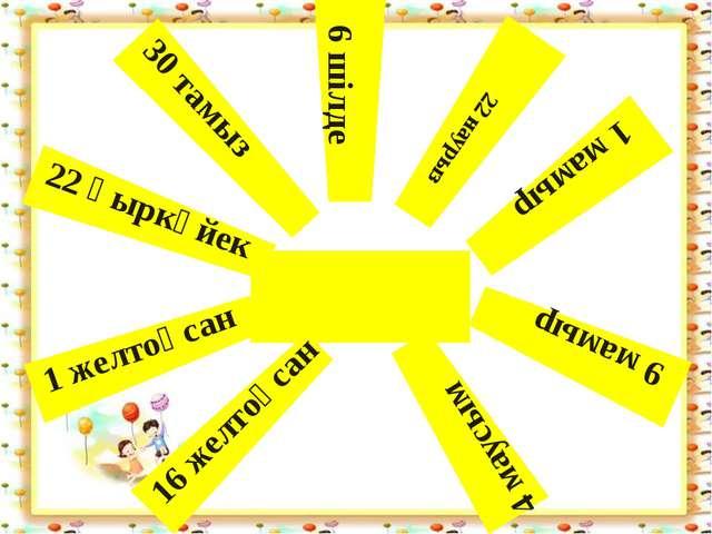 http://aida.ucoz.ru 22 наурыз 6 шілде 1 мамыр 9 мамыр 4 маусым 16 желтоқсан...