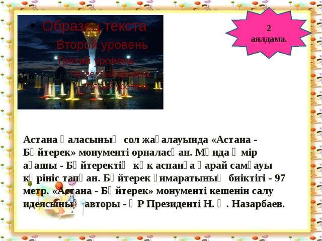 http://aida.ucoz.ru 2 аялдама. Астана қаласының сол жағалауында «Астана - Бә...