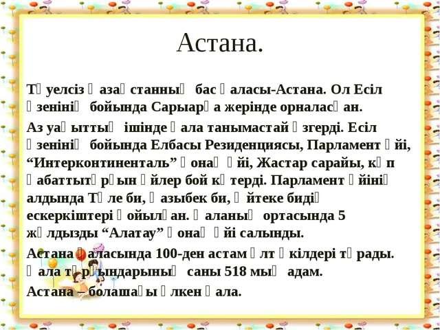 Астана. http://aida.ucoz.ru Тәуелсіз Қазақстанның бас қаласы-Астана. Ол Есіл...