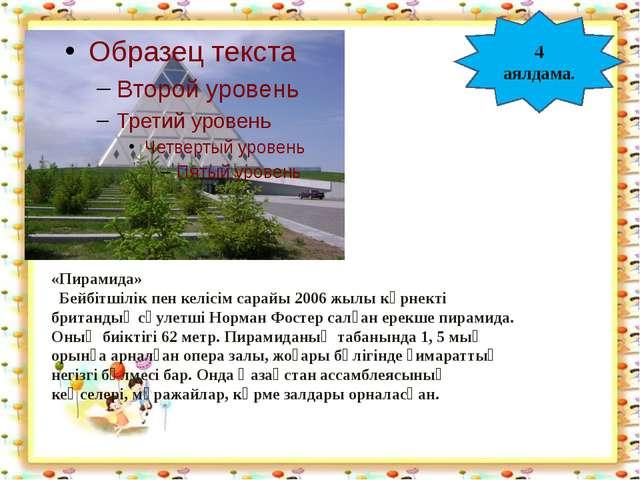 http://aida.ucoz.ru 4 аялдама. «Пирамида» Бейбітшілік пен келісім сарайы 200...