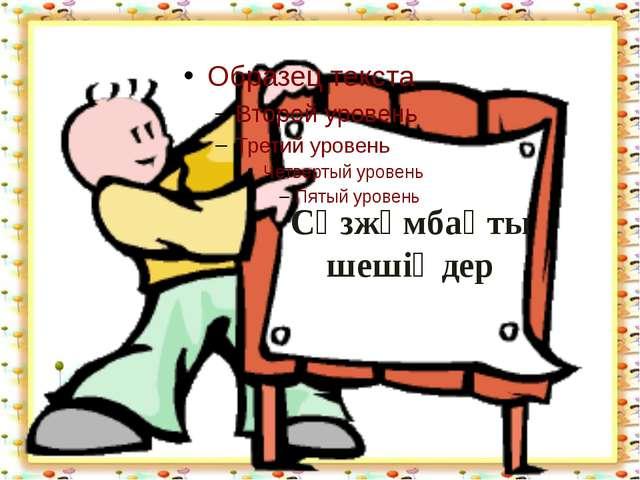 http://aida.ucoz.ru Сөзжұмбақты шешіңдер