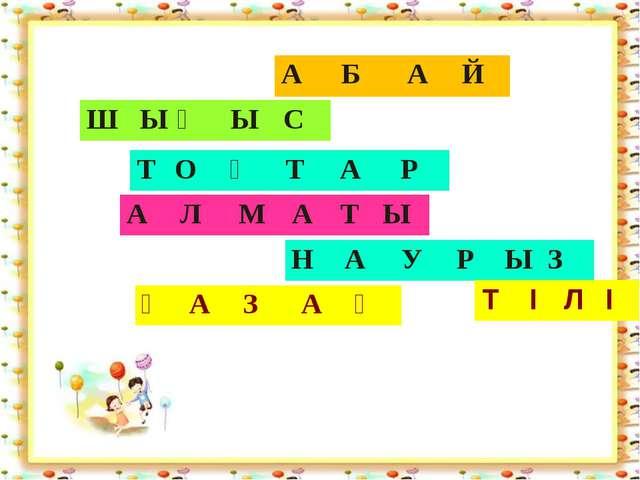 http://aida.ucoz.ru А Б А Й Ш Ы Ғ Ы С Т О Қ Т А Р А Л М А Т Ы Н А У Р Ы З Қ...