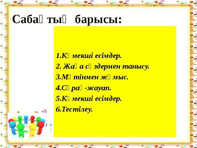 Сабақтың барысы: http://aida.ucoz.ru 1.Көмекші есімдер. 2. Жаңа сөздермен тан...