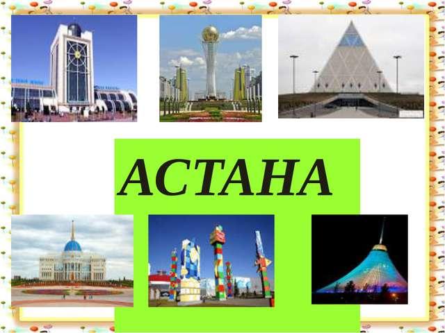 http://aida.ucoz.ru АСТАНА