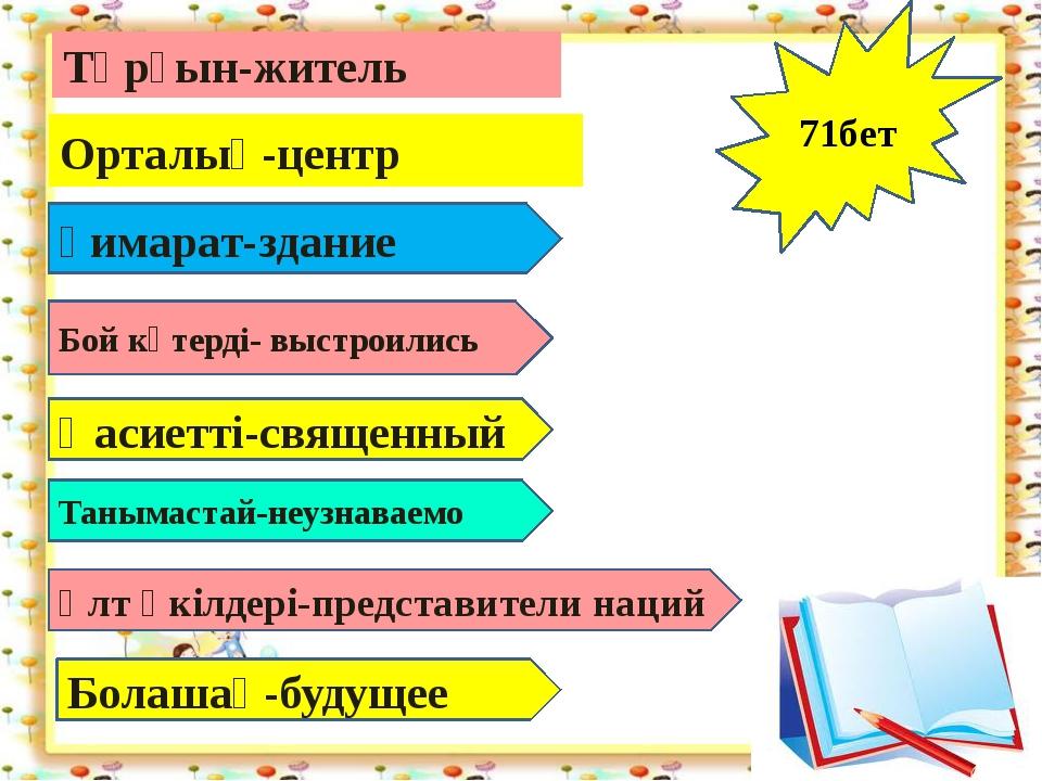 http://aida.ucoz.ru Тұрғын-житель Орталық-центр Ғимарат-здание Бой көтерді-...