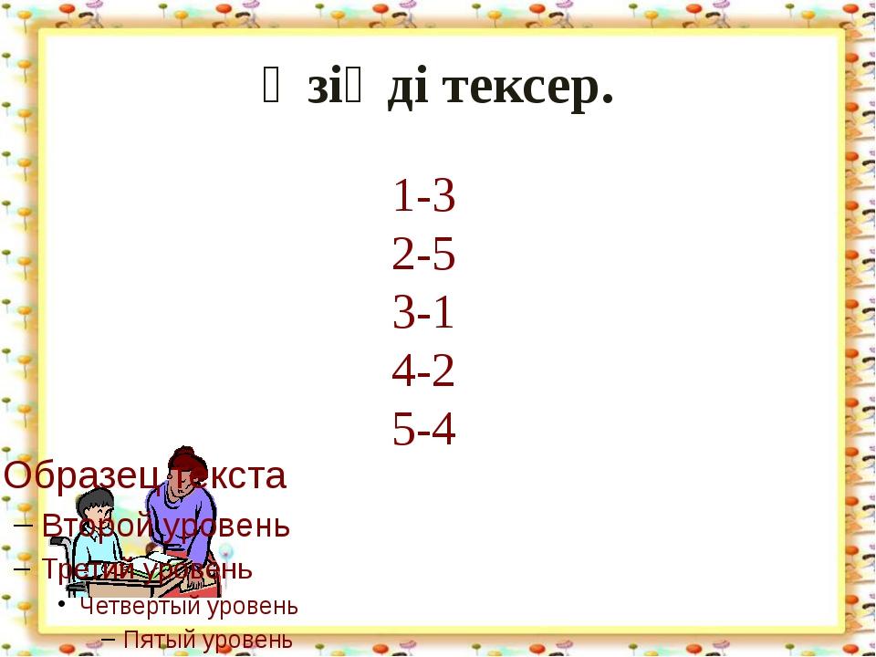 Өзіңді тексер. http://aida.ucoz.ru 1-3 2-5 3-1 4-2 5-4