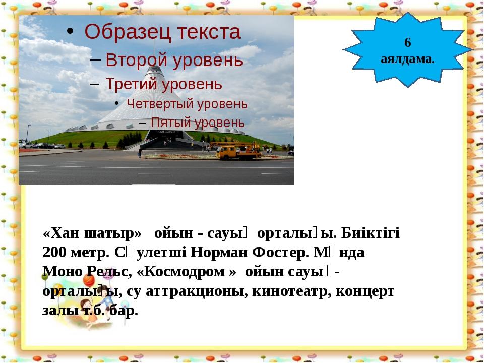 http://aida.ucoz.ru 6 аялдама. «Хан шатыр» ойын - сауық орталығы. Биіктігі 2...