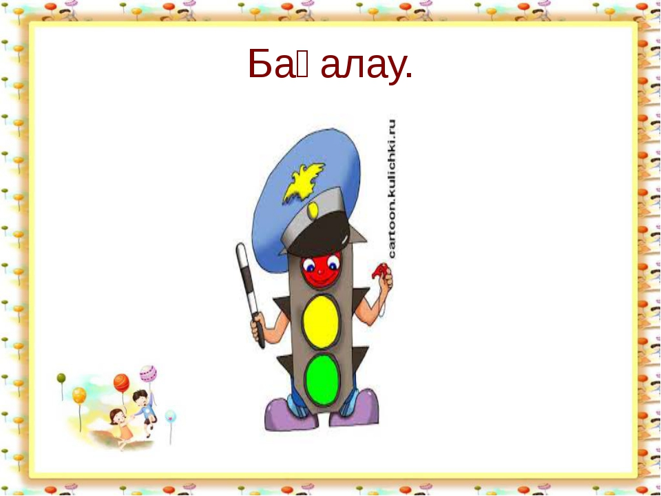 Бағалау. http://aida.ucoz.ru