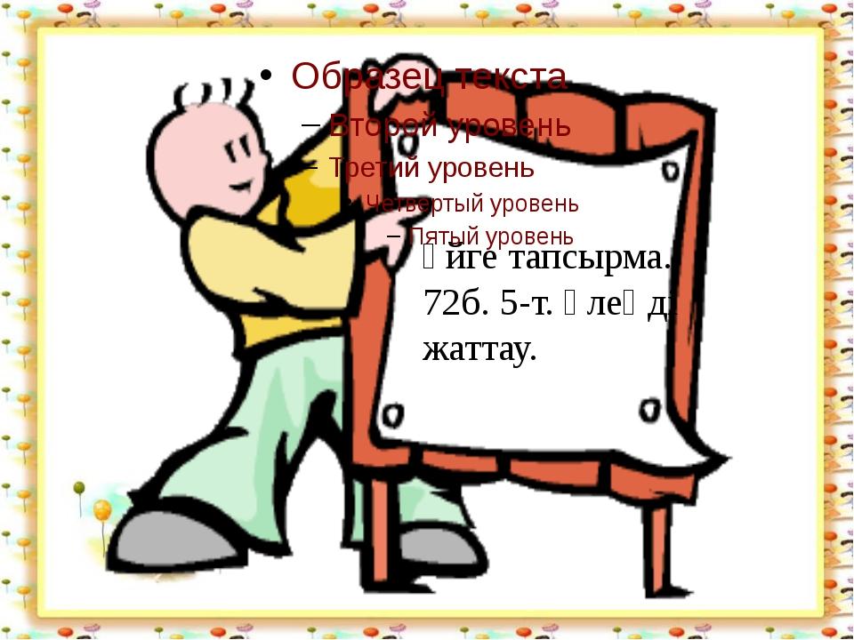 http://aida.ucoz.ru Үйге тапсырма. 72б. 5-т. өлеңді жаттау.