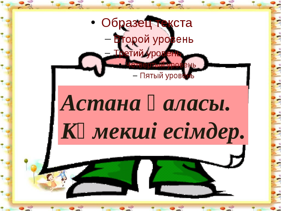 http://aida.ucoz.ru Астана қаласы. Көмекші есімдер.