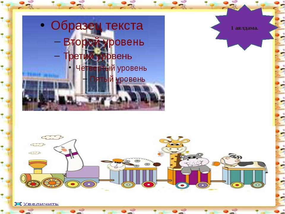 http://aida.ucoz.ru 1 аялдама.