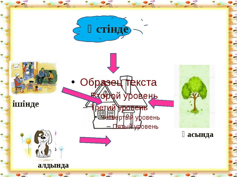 http://aida.ucoz.ru Үстінде ішінде қасында алдында