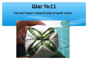 Так выглядит первый ряд второй ткани. Шаг №11