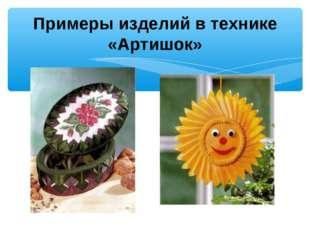 Примеры изделий в технике «Артишок»