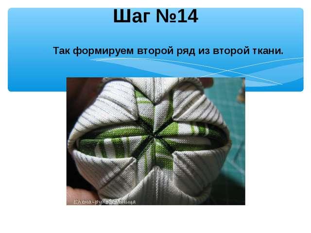 Так формируем второй ряд из второй ткани. Шаг №14