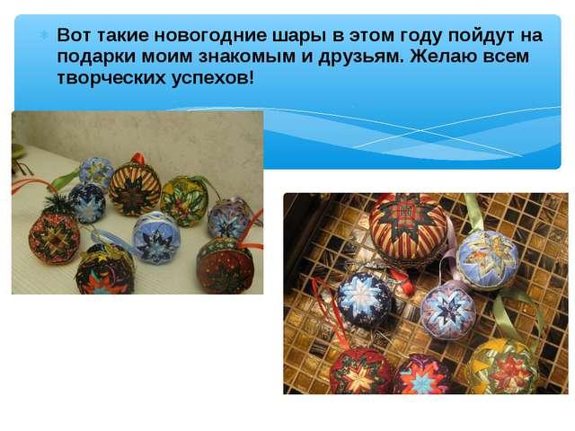 Вот такие новогодние шары в этом году пойдут на подарки моим знакомым и друзь...