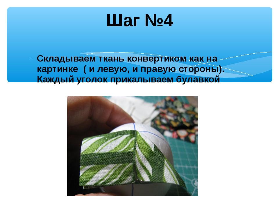 Складываем ткань конвертиком как на картинке ( и левую, и правую стороны). Ка...
