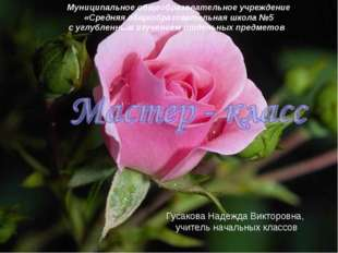 Гусакова Надежда Викторовна, учитель начальных классов Муниципальное общеобра