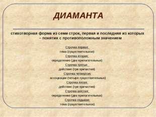 ДИАМАНТА стихотворная форма из семи строк, первая и последняя из которых – по
