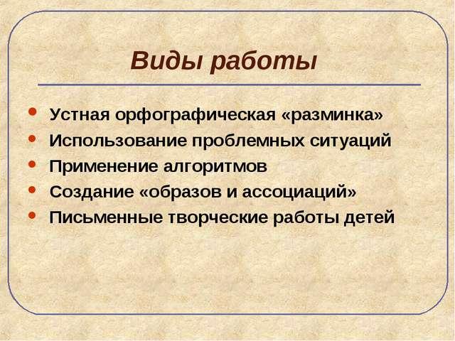 Виды работы Устная орфографическая «разминка» Использование проблемных ситуац...