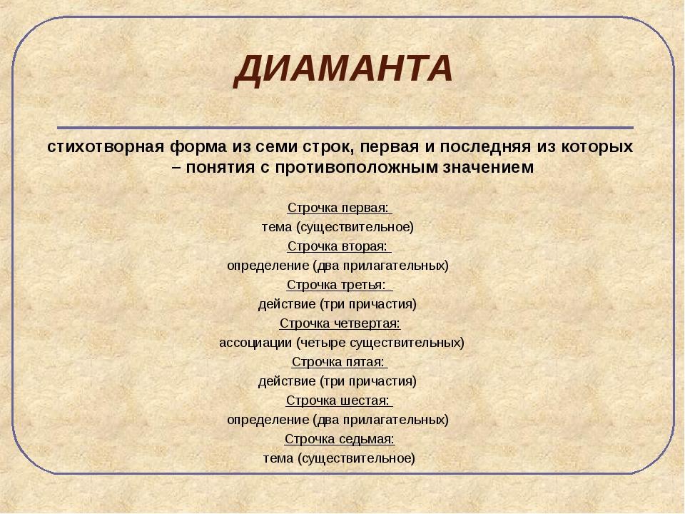 ДИАМАНТА стихотворная форма из семи строк, первая и последняя из которых – по...