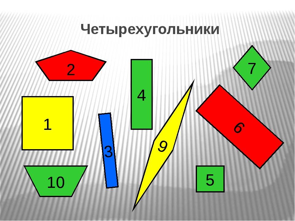 7 Четырехугольники 1 10 2 3 4 9 6 5