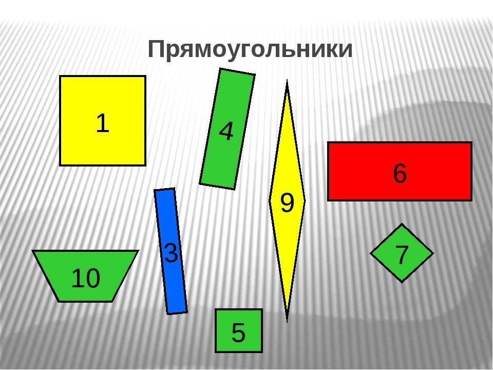 1 4 3 10 6 7 9 5 Прямоугольники
