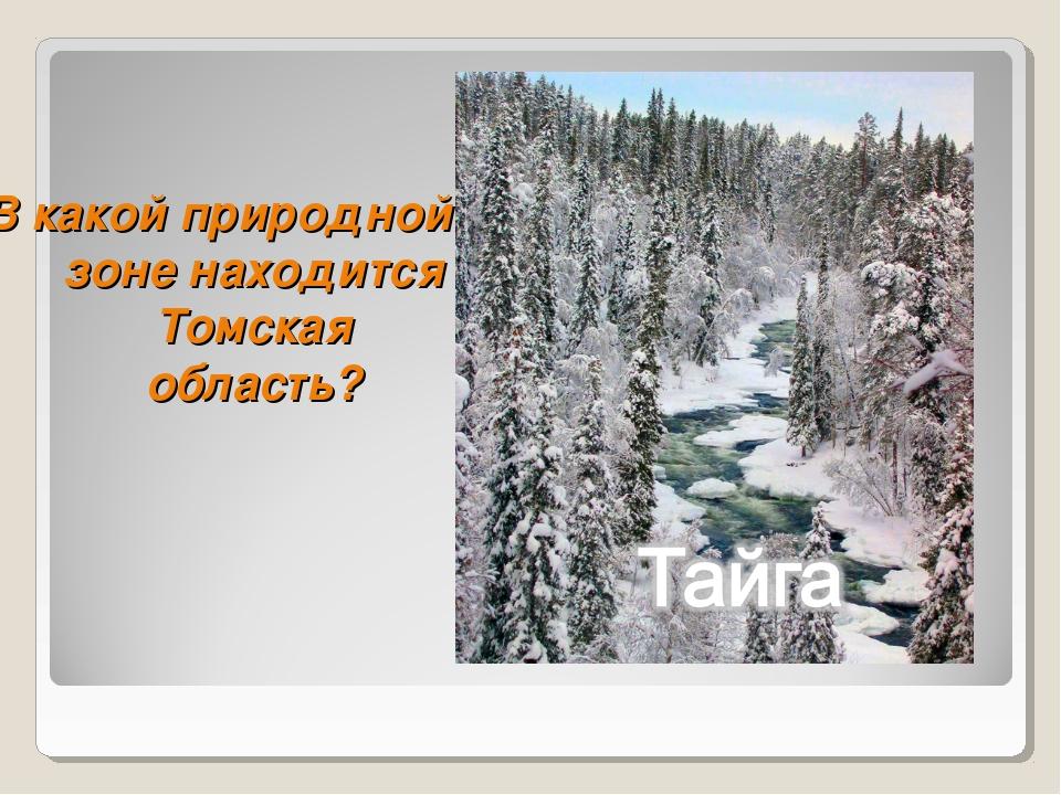 В какой природной зоне находится Томская область?