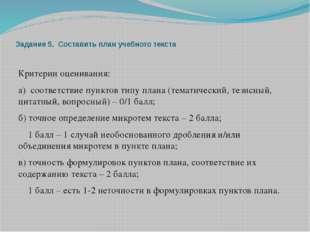 Задание 5. Составить план учебного текста Критерии оценивания: а) соответств