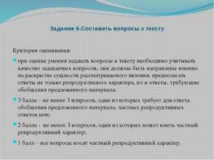 Задание 6.Составить вопросы к тексту Критерии оценивания: при оценке умения