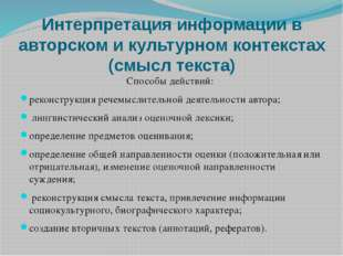 Интерпретация информации в авторском и культурном контекстах (смысл текста) С