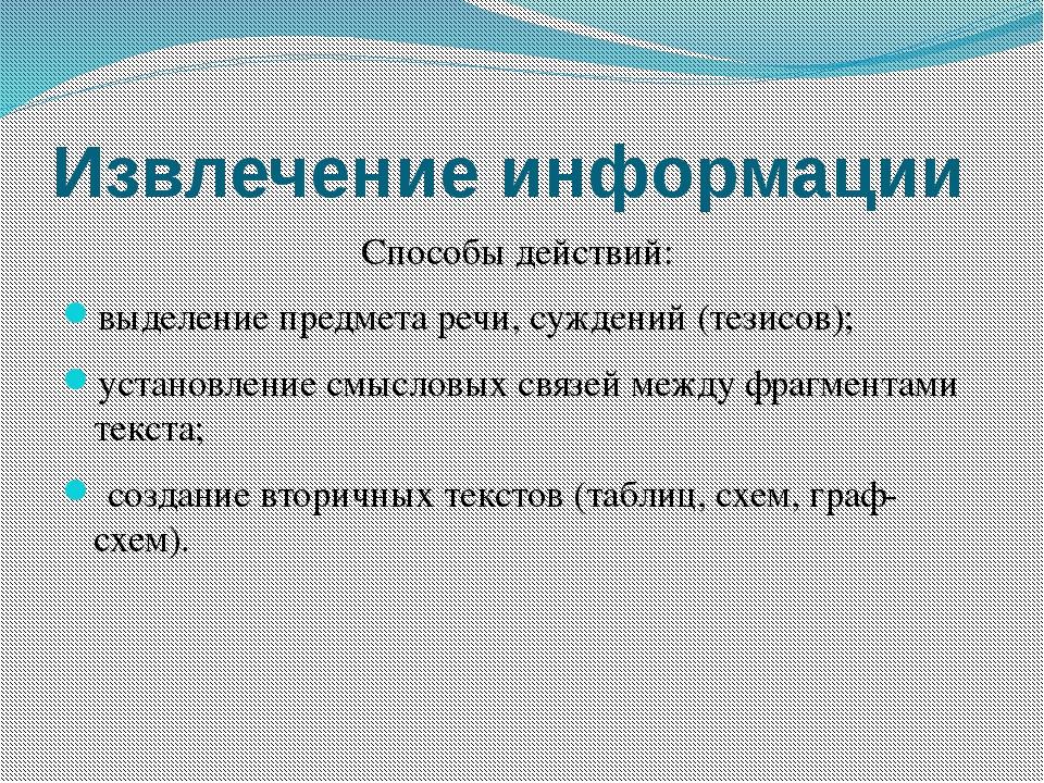 Извлечение информации Способы действий: выделение предмета речи, суждений (те...