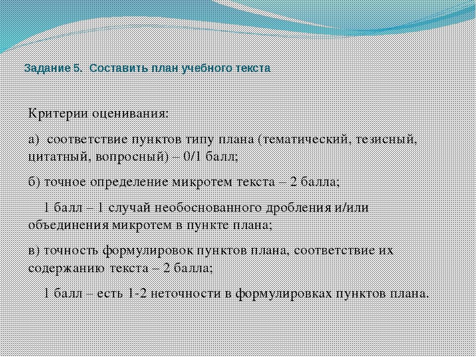 Задание 5. Составить план учебного текста Критерии оценивания: а) соответств...